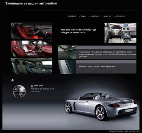 tapitseria.com - Тапицерия за вашият автомобил